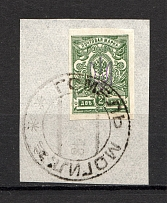 Kiev Type 1 - 2 Kop, Ukraine Tridents Cancellation GOMEL MOGILEV
