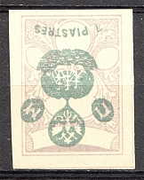 1919 Russia Offices ROPiT `Wild Levant` 7 Pia (Proof, Inverted Center)