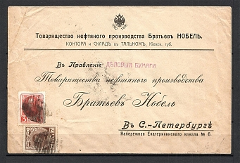Mute Postmark of Tal'noye of the Kiev Province, Parcel Rate of Business Papers, Commercial Letter Бр Нобель (Talnoe, Levin #523.03)
