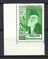 1956 Mahmud Eivazov the Oldest Man of the Azerbaijan SSR, Soviet Union USSR (With 'МИ', Corner, Full Set, CV $70, MNH)