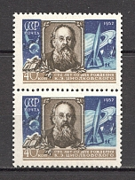 1957 USSR 100th Anniversary of the Birth Tsiolkovsky Pair (Full Set, MNH)
