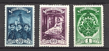 1948 USSR Miner's Day (Full Set, MNH)