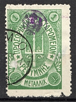 1899 Crete Russian Military Administration 1M Green (CV $30, Cancelled)