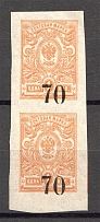 1919-20 South Russia Omsk Civil War Pair 70 Kop (Shifted Overprint, MNH)