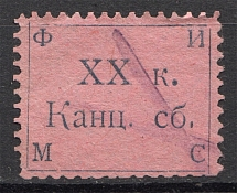 Russia Chancellery XX K (Cancelled)