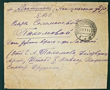 1917. Turkey. Caucasian front. Field post office №54 'd'. A letter from a servic