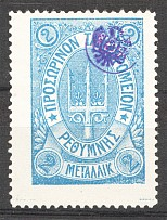 1899 Crete Russian Military Administration 1 Г Blue (Signed)