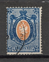 1875 Russia 20 Kop (Overinked Blue, Print Error, Cancelled)