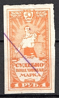 1922 Russia USSR Judicial Fee Stamp 1 Rub (Cancelled)
