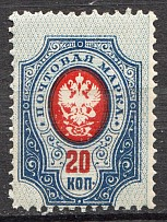 1908-17 Russia 20 Kop (Shifted Perforation + Background, MNH)