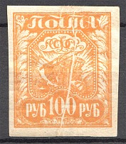 1921 RSFSR 100 Rub (Printing Error, Missed Print)