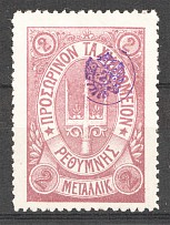1899 Crete Russian Military Administration 2 M Lilac (Signed)