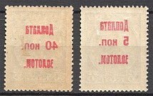 1924 USSR Due Stamp (Offset Overprint)
