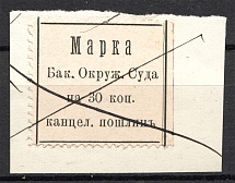 1880 Russia Baku District Court Chancellery Stamp 30 Kop (Cancelled)