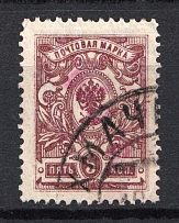1920 Spassk (Kazan) `5 руб` Geyfman №2 Local Issue Russia Civil War (Canceled)