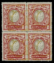 Imperial Russia, 1915, 10r carmine, yellow & gray, background inverted, shifted