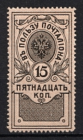 1911 In Favor of the Postman, Russia (Full Set, MNH)