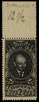 Soviet Union, 1926, definitive issue, Lenin 2r black violet, perforation L12½