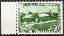 1947 USSR, 800th Anniversary of Moscow 50 Kop (`Kite` over Building, CV $40, MNH