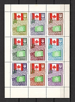 1967 100th Anniversary of Canada Underground Block Sheet (Perforated, Only 500 Issued)