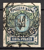 Kharkiv Type 2 - 5 Rub, Ukraine Tridents (Canceled)