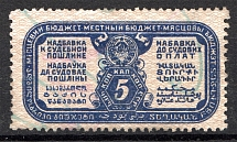1927 Russia USSR Judicial Fee Stamp 5 Kop (Cancelled)