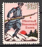 Russia 115th Vyazemsky Infantry Regiment