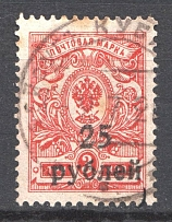 1918-20 Russia Kuban Civil War 25 Rub (BEYSUG Postmark)