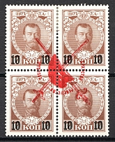 1917 Russia Bolshevists Propaganda Civil War 10 Kop (Inverted Overprint)