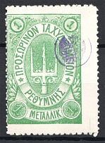 1899 Crete Russian Military Administration 1М Green (Signed)