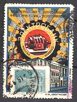1925 USSR Electrobank Advertising Label Cancellation Tiflis (Tbilisi)