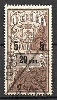 1895 Russia Saint Petersburg Resident Fee 29 Kop (Cancelled)