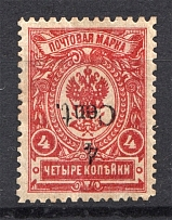 1920 Russia Harbin Offices in China 4 Cent (Inverted Overprint, Print Error)