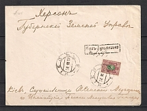 A Certified Letter from the Municipal Office 3 Kiev Lukyanovka, November 1917