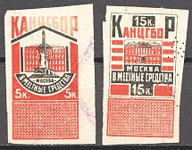 1924 Russia Moscow Chancellery Stamps (Full Set, Cancelled)
