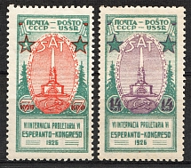 1926 USSR The Sixth International Proletarian Esperanto Congress (Full Set)