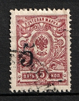 1920 Rogachev (Mogilyov) `5` Geyfman №8, Local Issue Russia Civil War (Canceled)