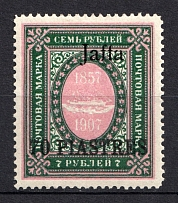 1909 70pia/7R Jaffa Offices in Levant, Russia (SHIFTED Overprint+BROKEN Letters, Print Error)