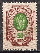 1908-17 Russia 50 Kop (Print Error, Double Center, MNH)