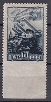 cat. Zag. №742 Pa - skipping perforation from the bottom. cat. RUB 50,000 per stamp MNH  кат. Заг. №742 Pa - пропуск перфорации