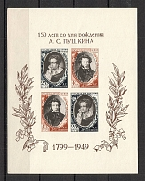 1949 USSR 150th Anniversary of the Birth of Pushkin Block Sheet (MNH)