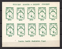1959 Russia Scouts Brooklyn Golden Jubilee Jamboree ORYuR Sheet (Imperf, MNH)