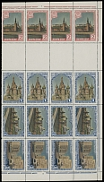 Soviet Union JUBILEE OF MOSCOW ISSUE: 1947, right part of a se-tenant sheet