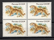 USSR Siberian Tiger Block of Four (PROBE, PROOF, MNH)