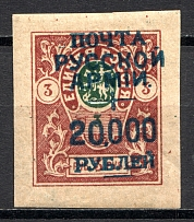 1921 Russia Wrangel on Denikin Issue Civil War 20000 Rub on 3 Rub