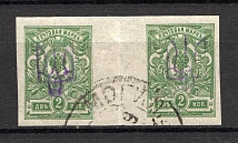 Kiev Type 2 - 2 Kop, Ukraine Tridents Cancellation GOMEL MOGILEV Gutter-Pair