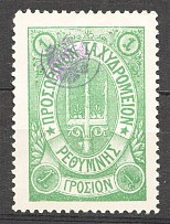 1899 Crete Russian Military Administration 1 Г Green (Dot after `Σ`, Signed)