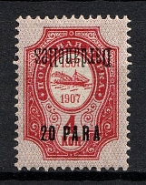 1909 20pa/4k Dardanelles Offices in Levant, Russia (INVERTED Overprint, Print Error)