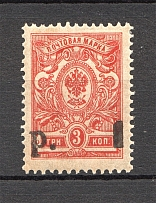 1918-20 Russia Kuban Civil War 1 Rub (Shifted Overprint)