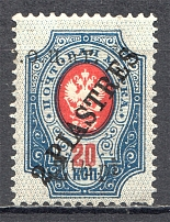 1919 Russia ROPiT Offices in Levant (Shifted Overprint, Print Error)